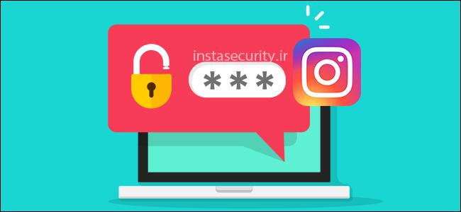 instagram strong password - چگونگی انتخاب رمز عبور قوی اینستاگرام | کاهش احتمال هک شدن تا 50 درصد