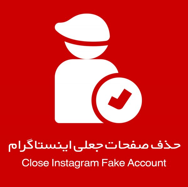 product fakepage 1 600x599 - بستن صفحات جعلی اینستاگرام