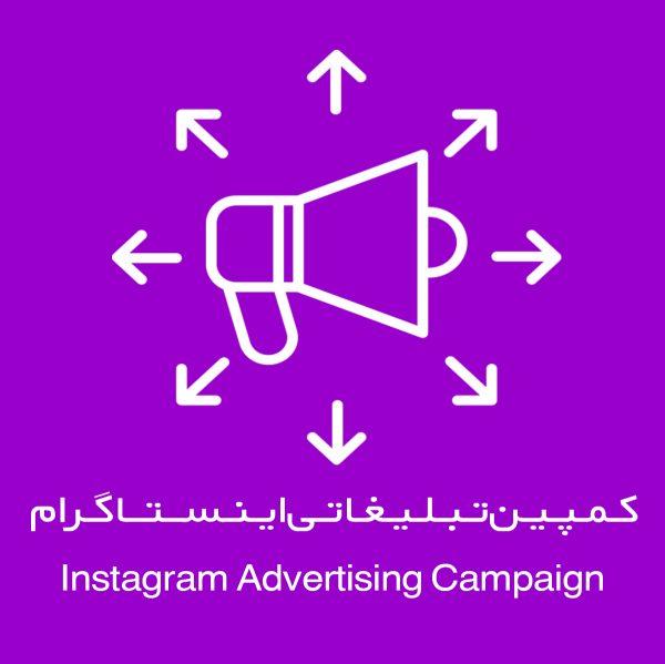 تبلیغات اینستاگرام